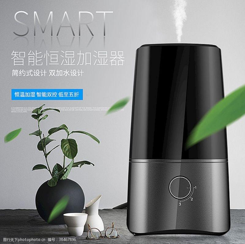 海報設計淘寶家電清新空氣清新器加濕器