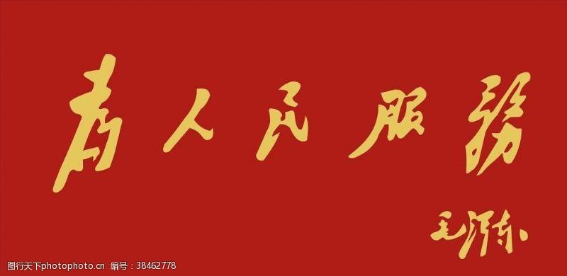红色字体为人民服务