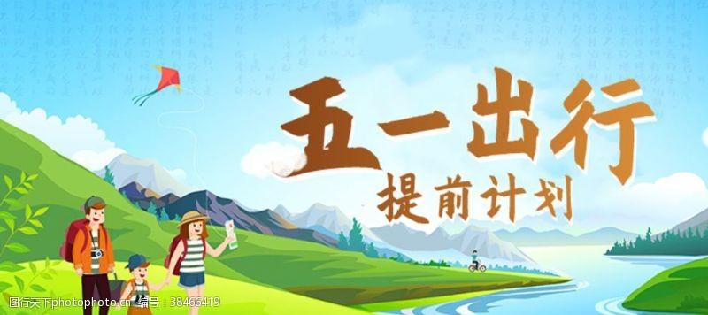 活动海报五一出游banner
