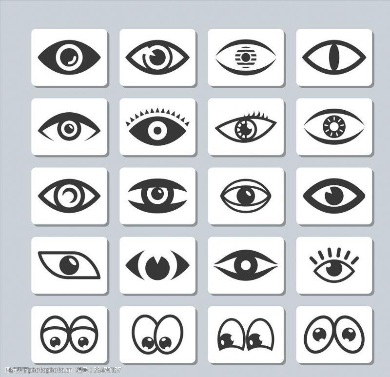 蓝眼睛眼睛眼睛图标