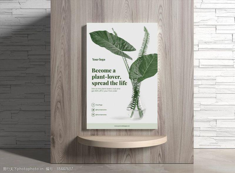 春天海报植物海报