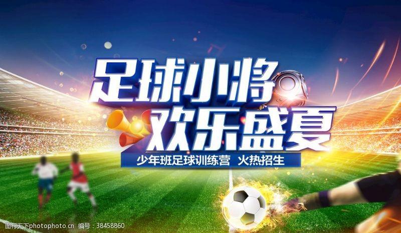 足球训练海报足球背景板