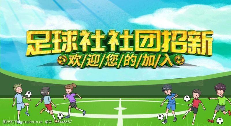 足球广告足球社团招新