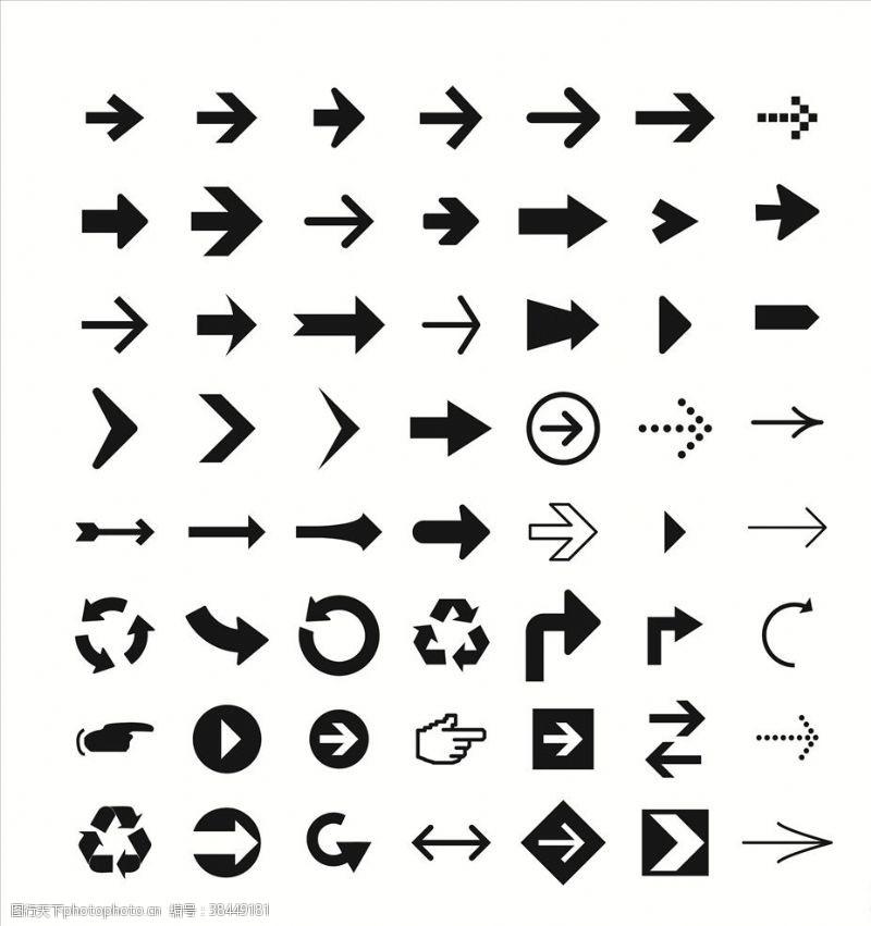 三角形标志箭头箭头图标