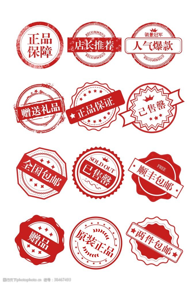 角标标志促销活动海报素材