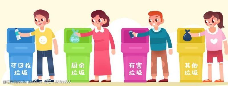 垃圾分类社会公益活动海报素材