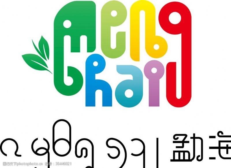 茶业标志勐海标志
