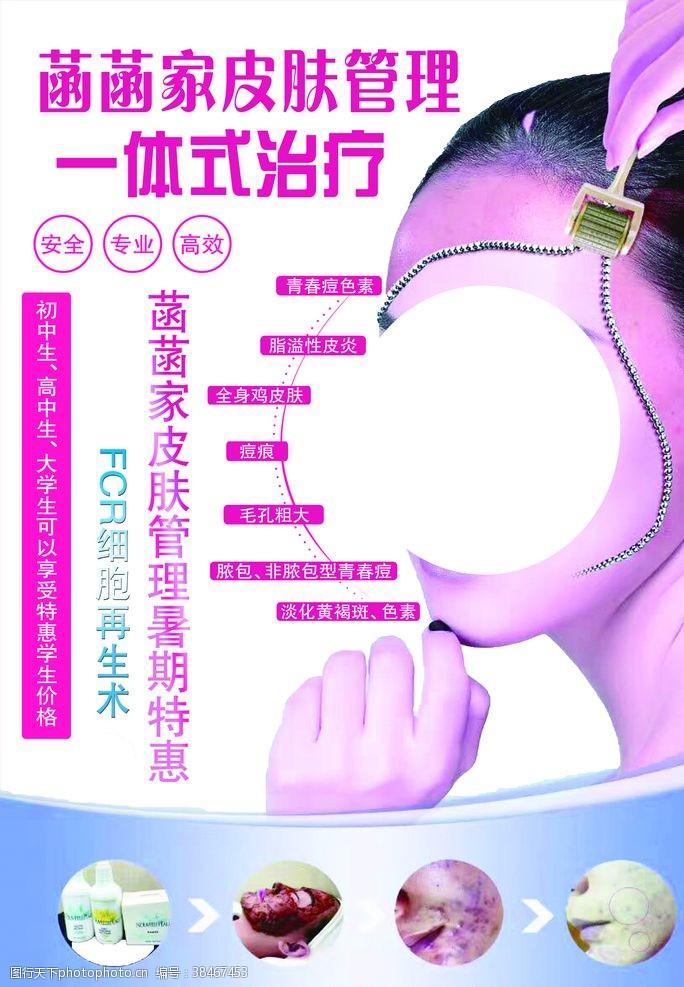 祛斑皮肤管理海报