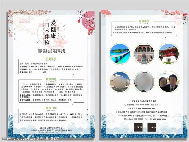 dm宣传单页日式小清新风格产品公司宣传单页