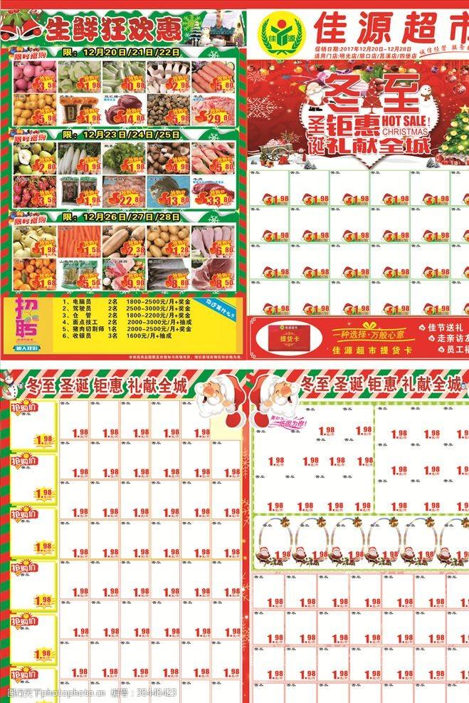 超市特卖会圣诞节DM单