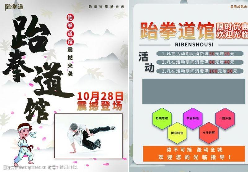 dm宣传单页跆拳道宣传单