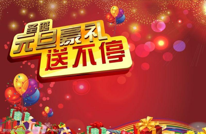 元旦豪礼送不停新年喜庆宣传海报