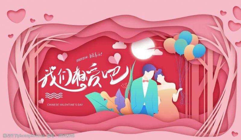 浪漫满屋爱情结婚情人节立体画