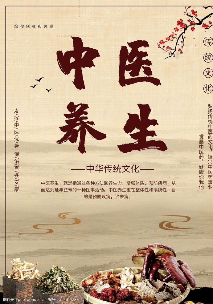 中医药文化中医展板海报