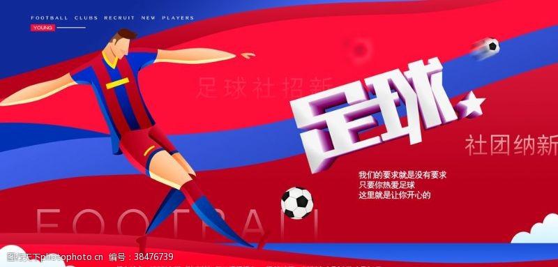 足球训练海报足球