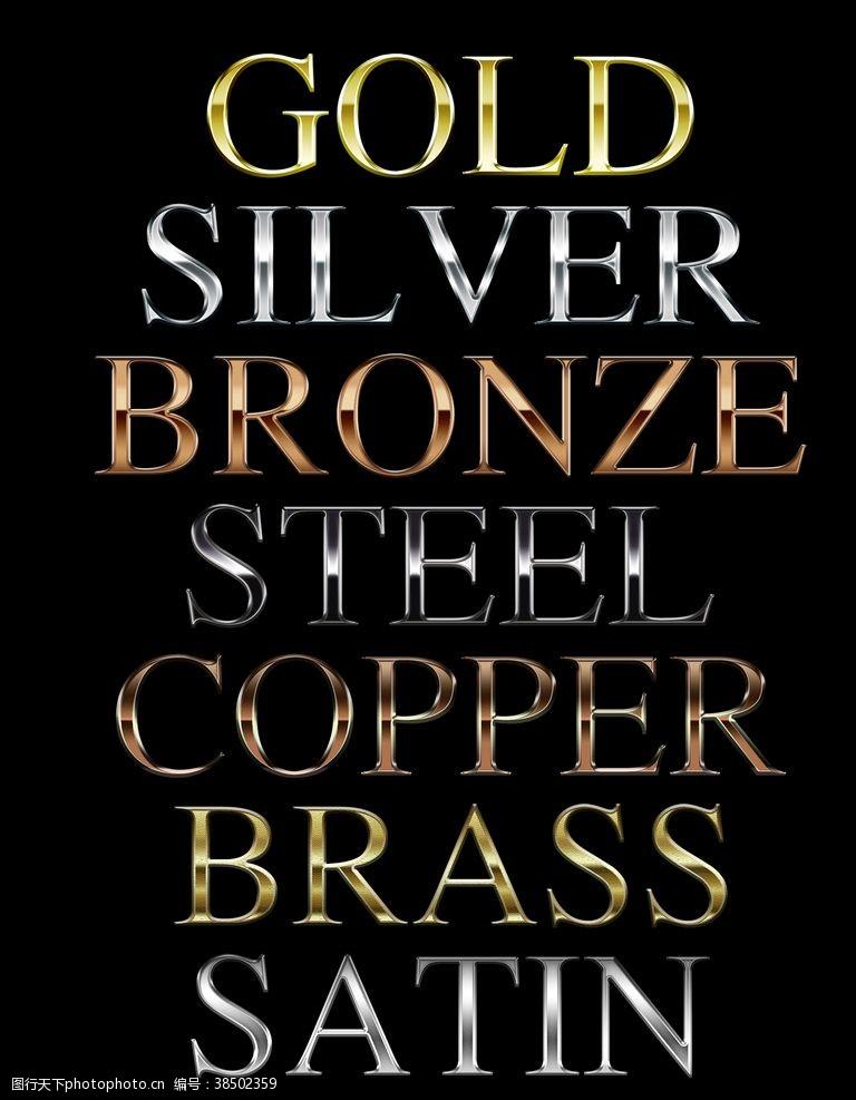 立体字素材4种金色3种银色金属字效果