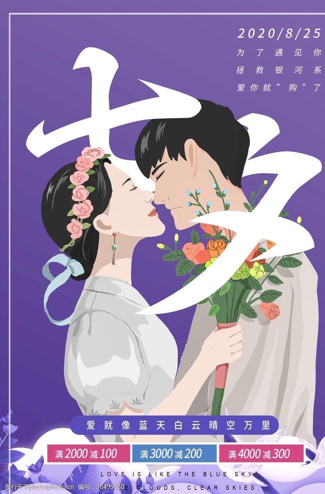 惠七夕海报爱的告白
