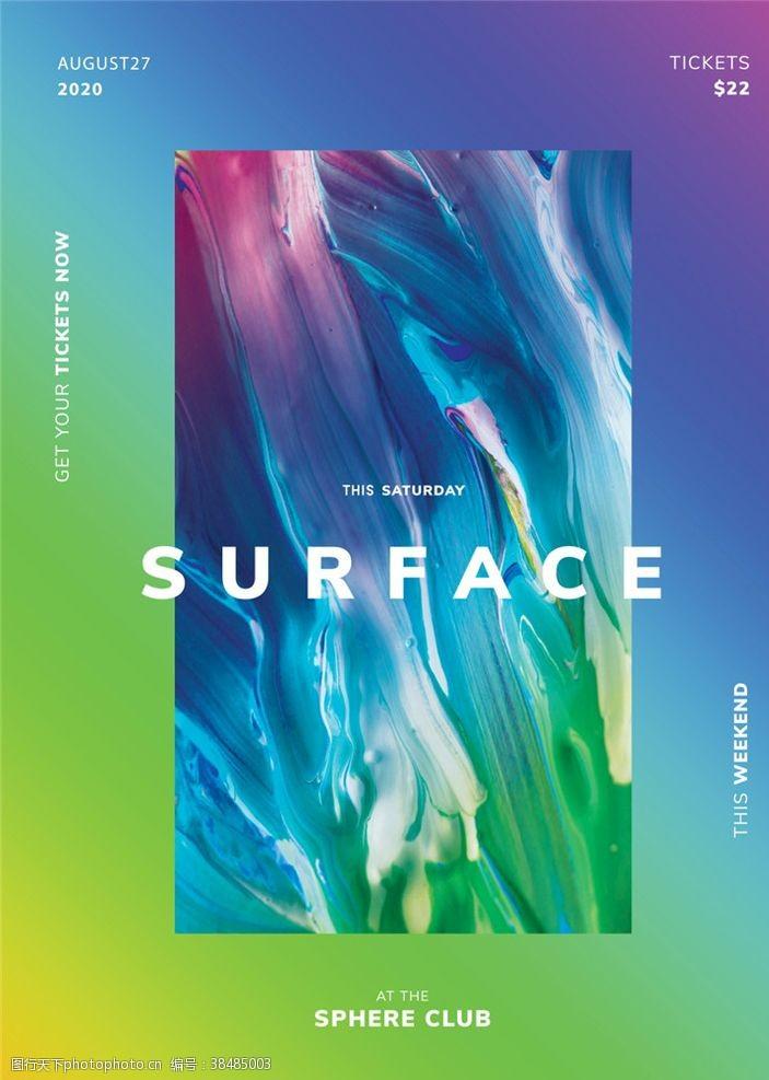 彩色展板创意抽象海报