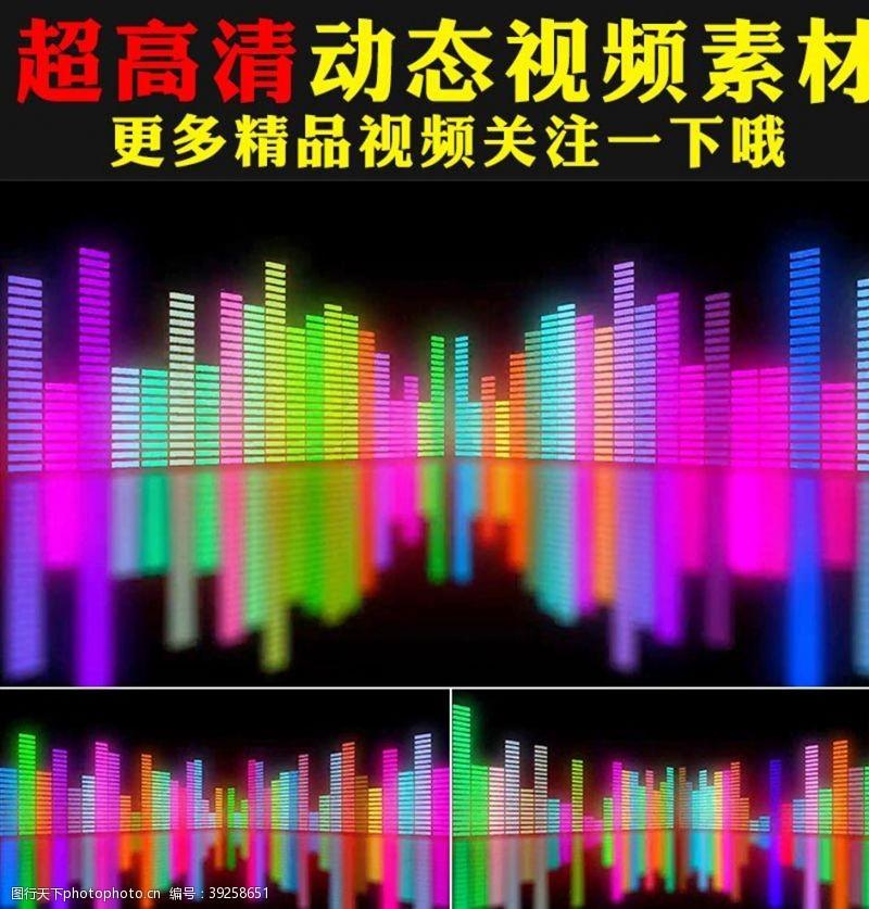 飘动七彩音符波普频谱光线跳动视频