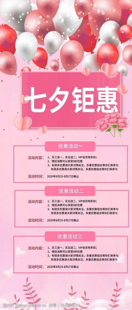 惠七夕海报七夕钜惠