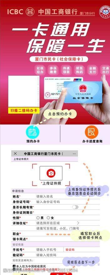 工商银行社会保障卡流程图