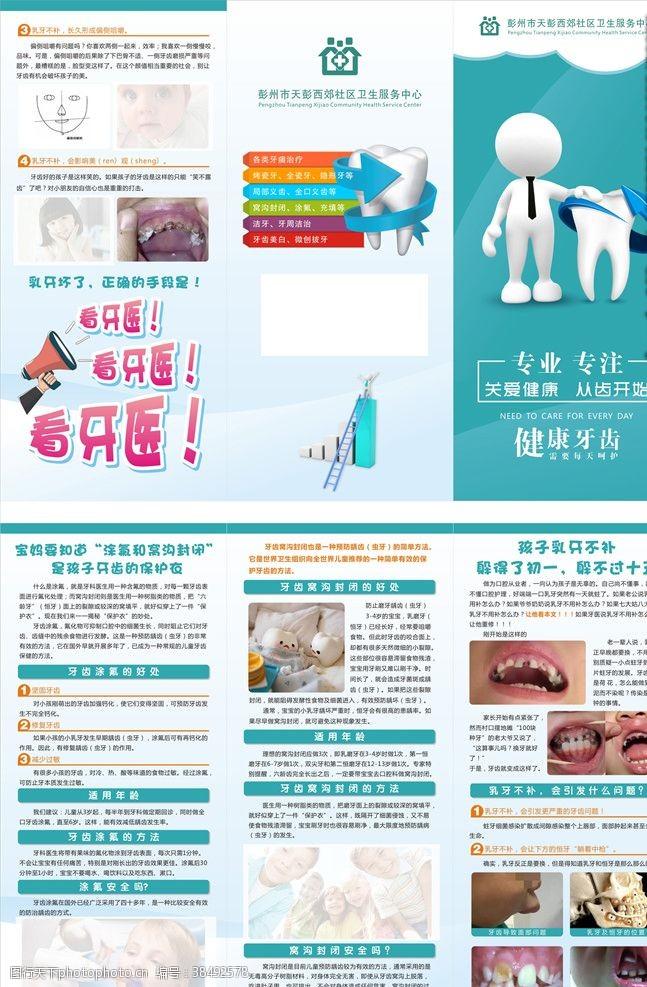 美容折页牙科海报牙科广告牙科三折页