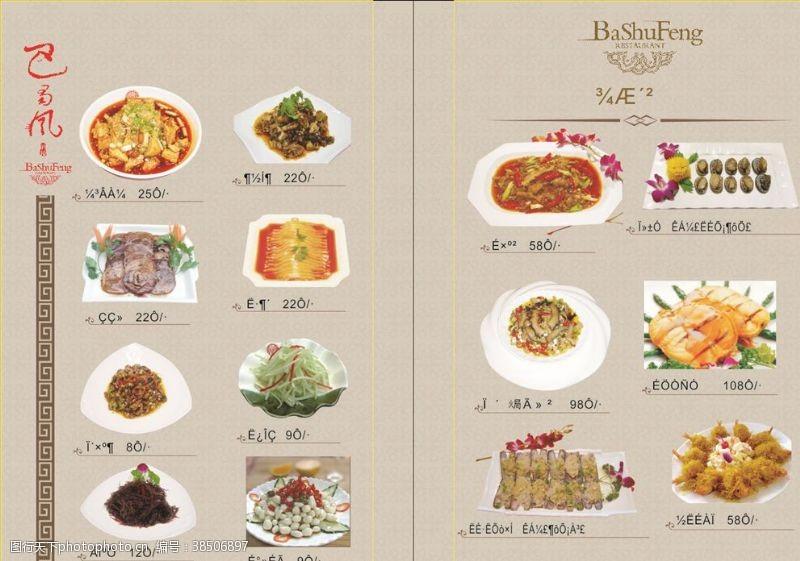 菜单三折页菜谱菜品菜牌册子点菜
