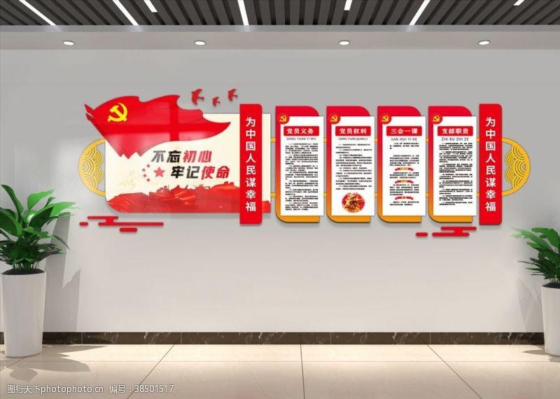 党的权利党建文化墙