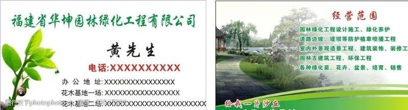 福建省华坤园林绿化工程有限公司