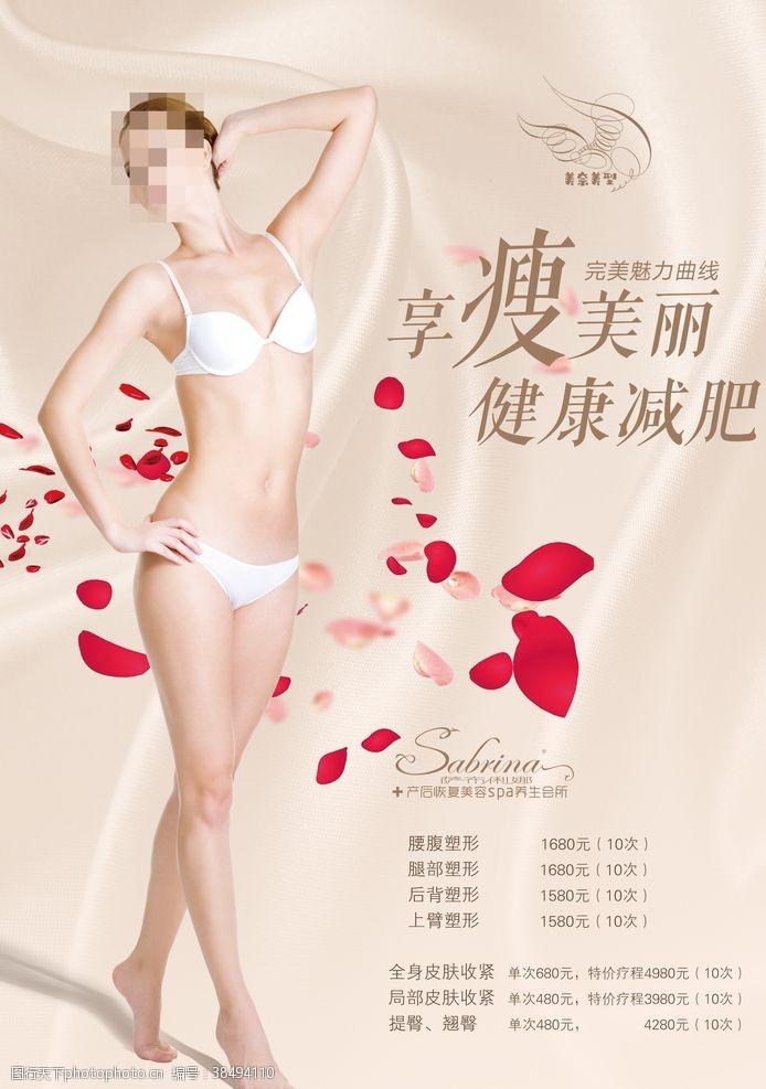 美女曲线高清减肥瘦身海报