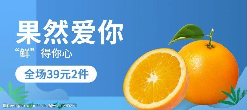 果然爱上你果然爱你橙子