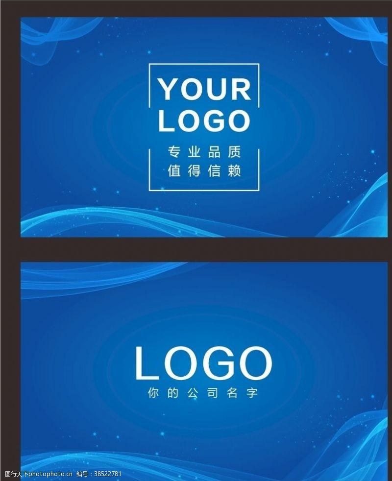 贸易名片蓝色科技名片