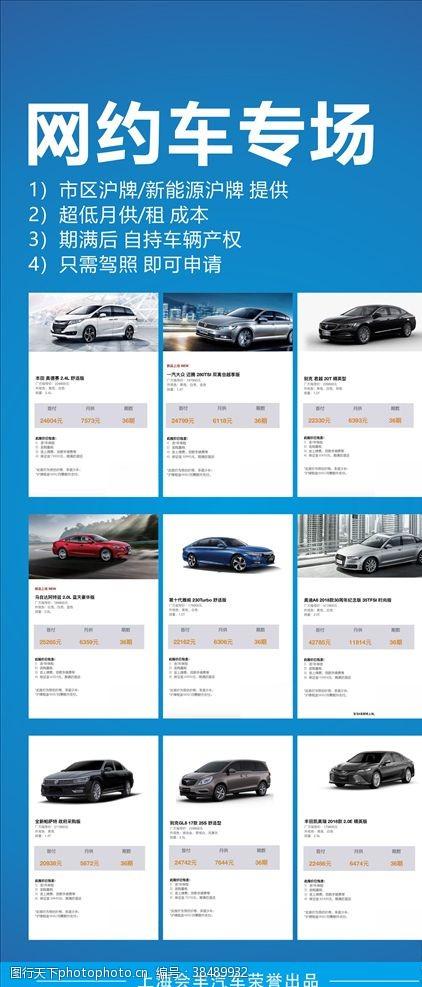 4s店促销汽车展架
