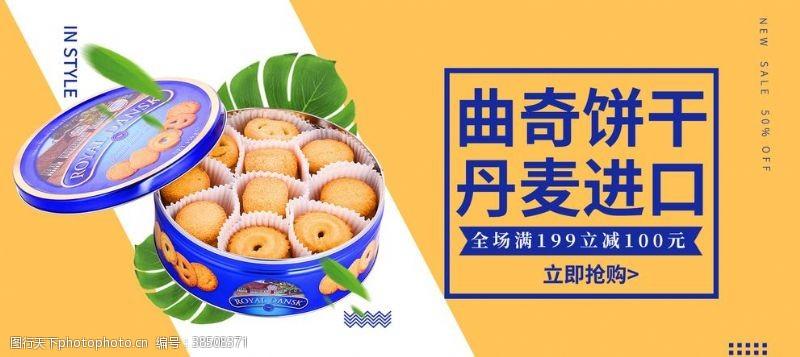 精美礼品曲奇饼干丹麦进口