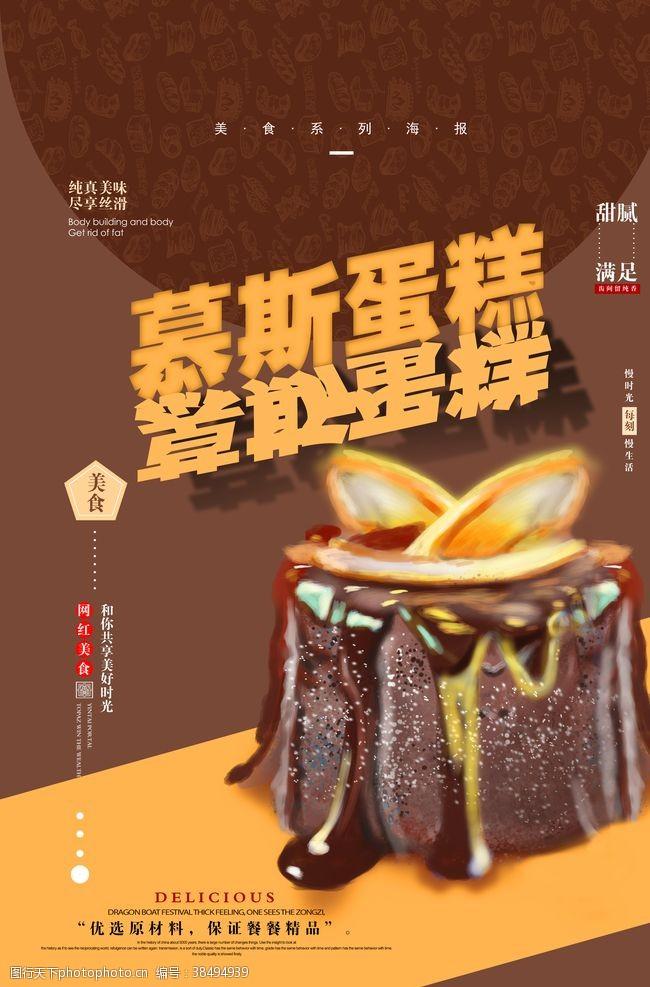 布丁蛋糕网红慕斯蛋糕宣传海报