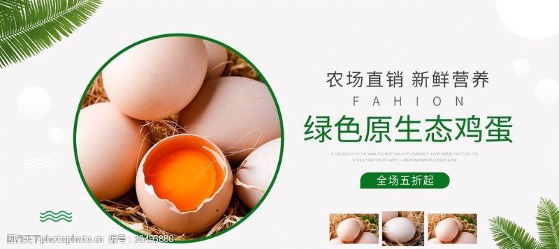鸡蛋促销原生态鸡蛋