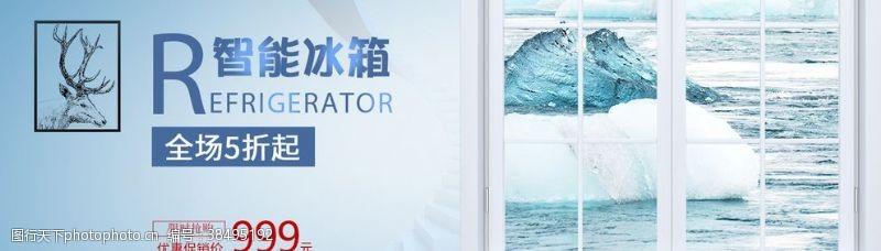 清凉海报智能冰箱