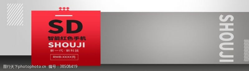 微信用图智能红色手机
