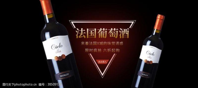 原装进口法国葡萄酒