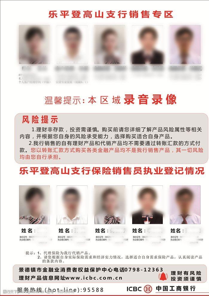 工商银行保险销售员执业登记