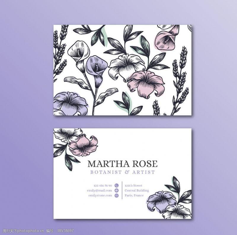 花卉名片模板