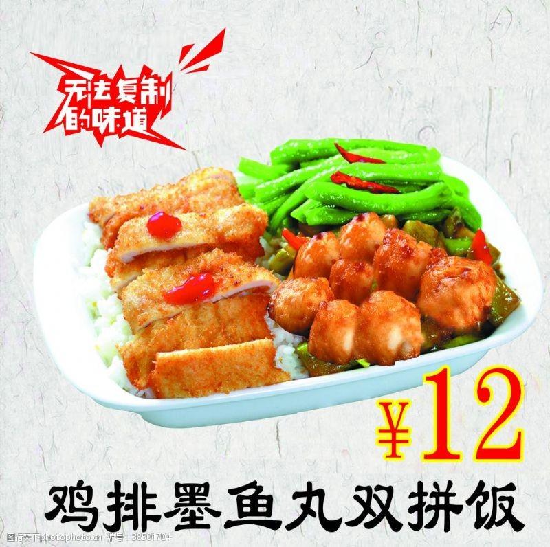 鸡排饭海报鸡排鱼丸饭