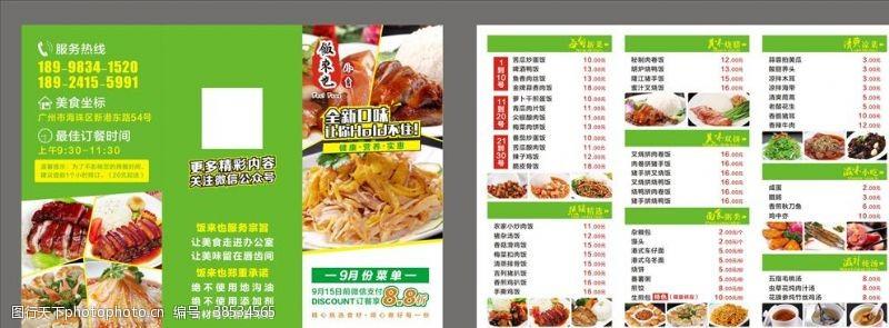 快餐菜单快餐折页菜单