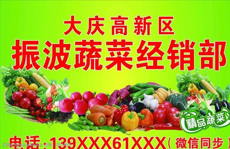 振波蔬菜经销部