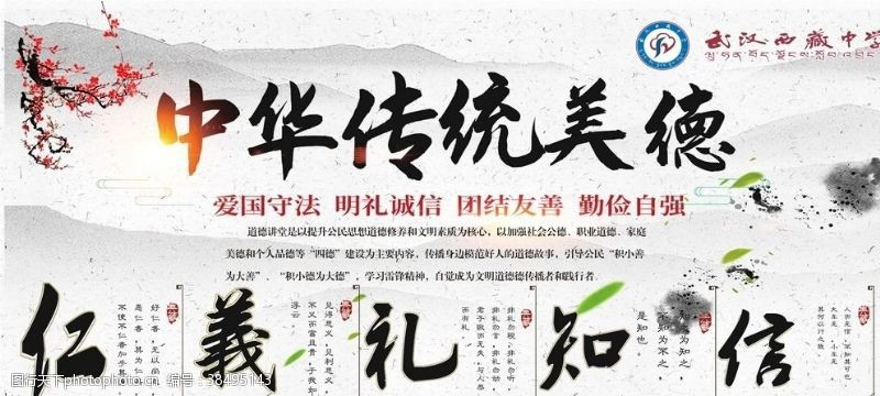 团结友爱中华传统美德仁义礼知信爱国