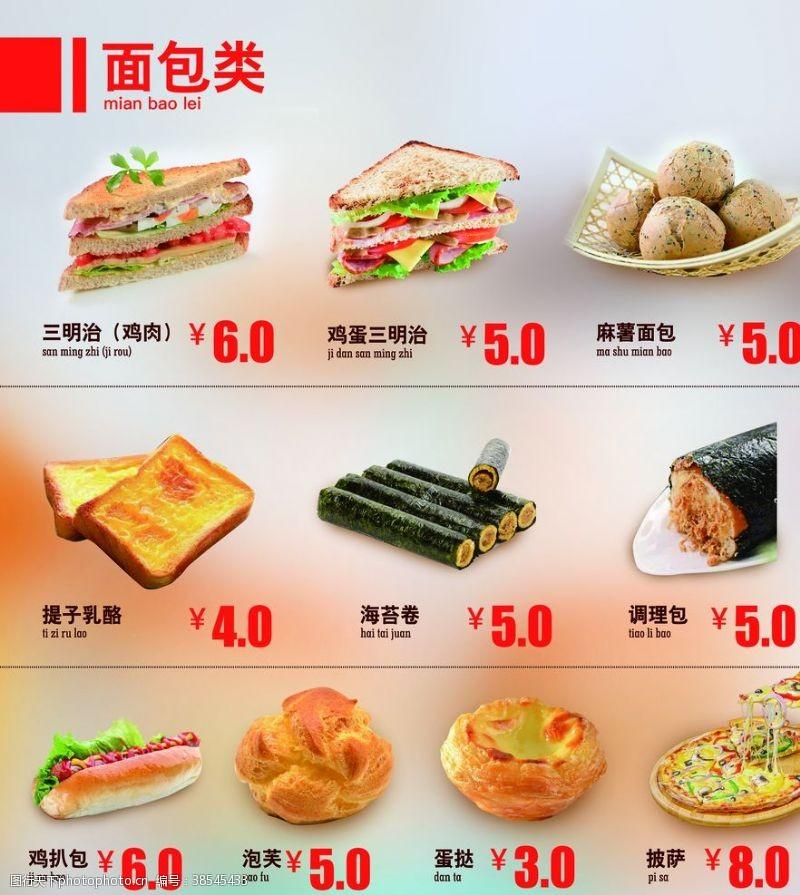快餐菜单汉堡菜单小吃海报