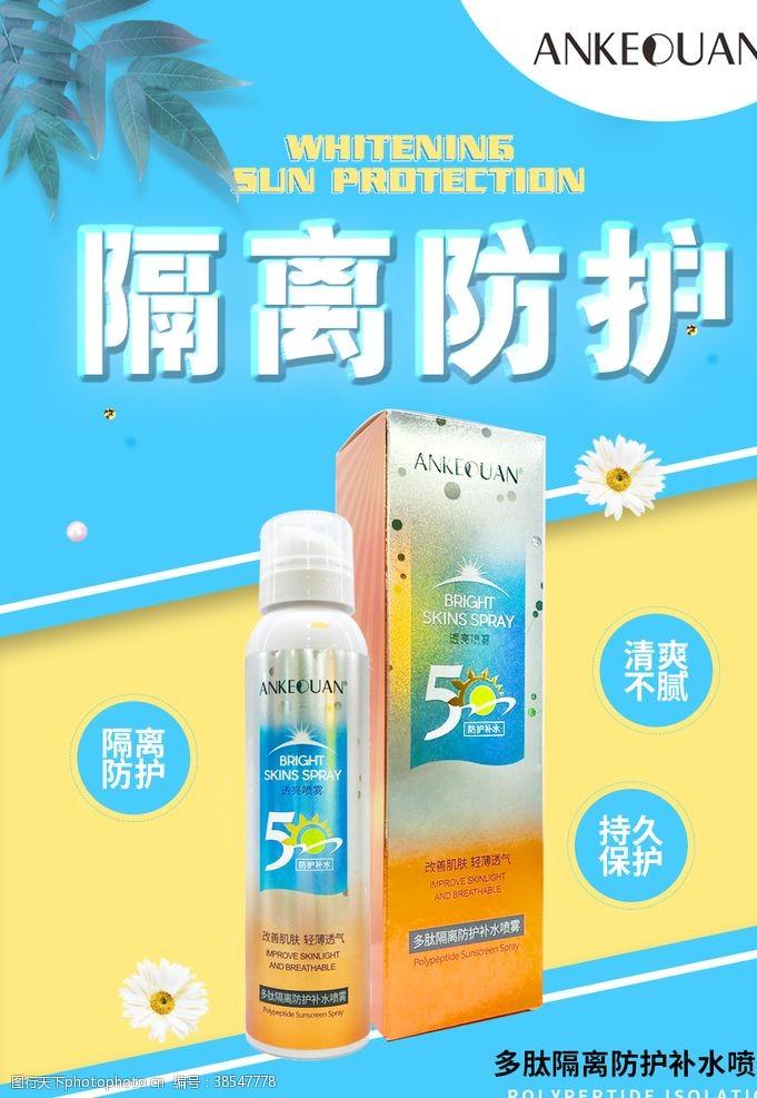 洗发水广告化妆品海报