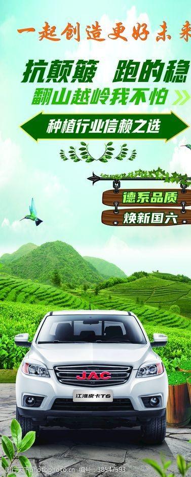 车展背景绿色展架