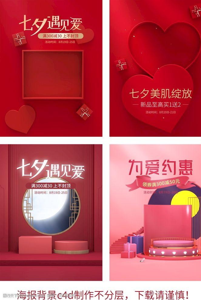 慈母淘宝天猫七夕情人节红色海报