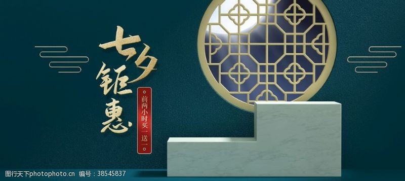 慈母淘宝天猫七夕中国风海报